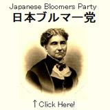 日本ブルマー党