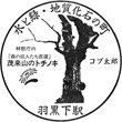 JR羽黒下駅のスタンプ
