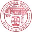ひたちなか海浜鉄道阿字ヶ浦駅のスタンプ