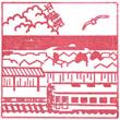 ひたちなか海浜鉄道平磯駅のスタンプ