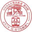 ひたちなか海浜鉄道勝田駅のスタンプ