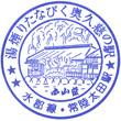 JR常陸太田駅のスタンプ