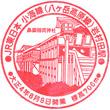 JR岩村田駅のスタンプ