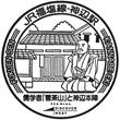 JR神辺駅のスタンプ