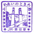JR勝田駅のスタンプ