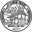 JR清音駅のスタンプ