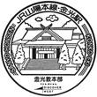 JR金光駅のスタンプ