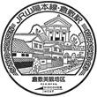 JR倉敷駅のスタンプ