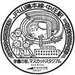 JR中庄駅のスタンプ