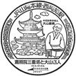 JR西阿知駅のスタンプ