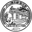 JR里庄駅のスタンプ