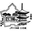 JR臼田駅のスタンプ